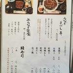 日本料理 小伴天 - うなぎメニューです。