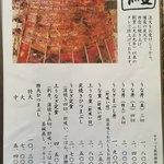 日本料理 小伴天 - うな重が一匹使用との事でした。