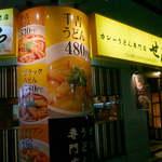 11394984 - 江戸川区・篠崎駅のカレーうどん「せんきち」へ