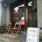 日本茶専門店 茶倉 -