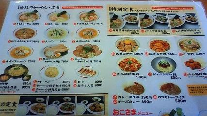 福よし 小山店 name=