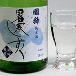 113955015 - 国稀酒造 「純米 暑寒しずく(限定販売)」