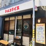 神戸トルコライス -