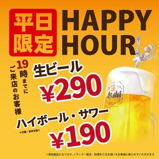 【平日限定】ハッピーアワー開催中☆生ビール490⇒290円