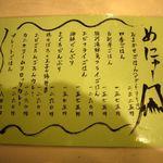 cafe&地魚料理 山源 -