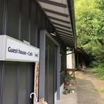 ゲストハウス&カフェ わ - 外観