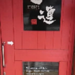 博多麺屋 一連 -