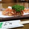 別館山田 - 料理写真:川えび 500円