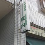中国料理 堀内 -