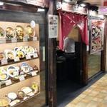 うどん 兎麦 - 店舗外観