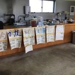 川内屋 - カウンターと手書きメヌー