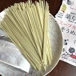 めんの山一 - 料理写真: