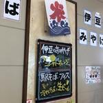 Izurashuuzenjisobadokoro - メニュー2019.8現在