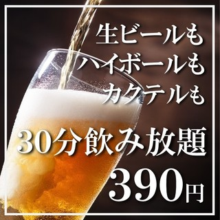 OPEN1周年記念!生ビールもOK!30分飲み放題390円★