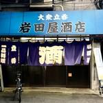 岩田屋酒店 - 外観 多少の入りにくさを感じる