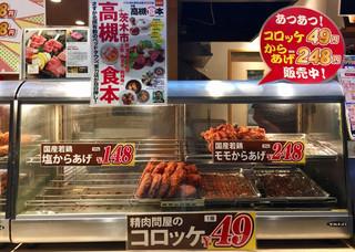 肉のやまかわ - ショーケース