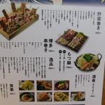 博多焼き鳥・野菜巻き・もつ鍋 かつぎや - 店頭にあるメニュー