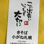 きそば 札幌 小がね - ショップカード