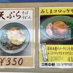 桃中軒 - メニュー貼り紙(2019.8.11)