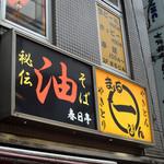 まるぴん - お店の前