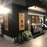 博多魚助 - 「有楽町駅」から徒歩約5分、丸の内二重橋ビル地下1階