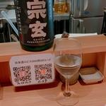 日本酒エビス - 「宗玄(490円)」