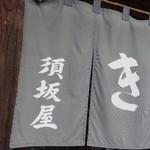 須坂屋 -
