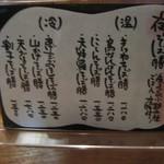 114265 - みな川(夜メニュー)