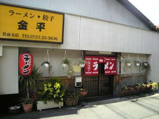 ラーメン・餃子 金平