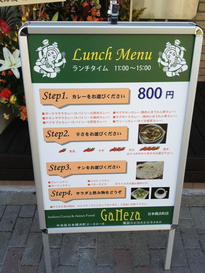ガネーシャ 日本橋浜町店