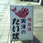 興津のたいやき屋 - お店の外に置かれています。