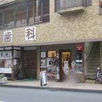 きくち - 駅前通り、石川第2ビル1F左端の店舗