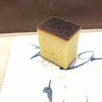 鮨旬美西川 - カステラ風 玉子