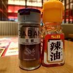 ガスト - 花椒とラ-油