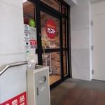ガスト - 入口