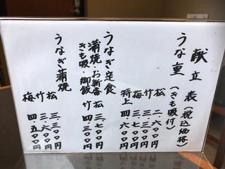 うなぎ鮒一 - 鮒一(メニュー)