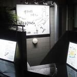 糖質制限レストラン ニコキッチン - 外観写真: