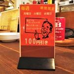 長堀ダイナー - 期間限定 100円引き