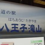 モーモー - 道の駅 滝山 です。