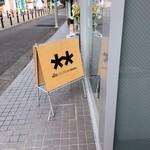 HiO ICE CREAM Atelier 自由が丘 - 外観写真: