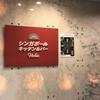 あなたの心に残る シンガポール キッチン&バーHOLIC