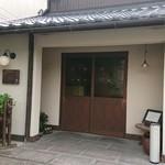 114028970 - 【入口】                       レトロなガラス戸やランプがかわいい。