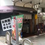肉工房 千里屋 ホルモンバル -