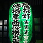 酒蔵 日本一 - 外観写真:緑提灯 星三つ!