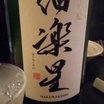 にほん酒処 翁 - 日本酒540円