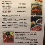 Lamb Lamb Dining - メニュー