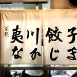 京都 夷川餃子 なかじま - 暖簾