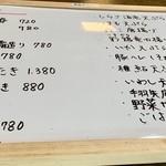 小鮎 - 単品メニュー