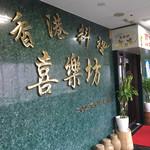 香港料理 喜楽坊 -