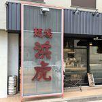 麺場 浜虎 - 麺場 浜虎(ファサード)